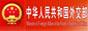 中华人民共和国外交部