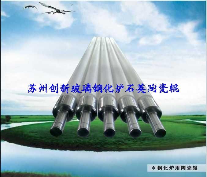 苏州创新陶瓷辊有限公司公司