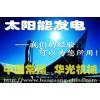 反射式太阳能热发电