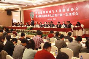 第六届会员代表大会暨六届一次理事会
