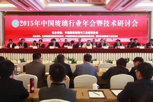 2015年中国玻璃行业年会暨技术研讨会