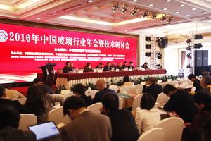 2016年中国玻璃行业年会暨技术研讨会