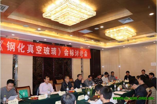 新闻资讯:《钢化真空玻璃》会标和《真空玻璃传热系数检测方法》行标标准讨论会在北京召开