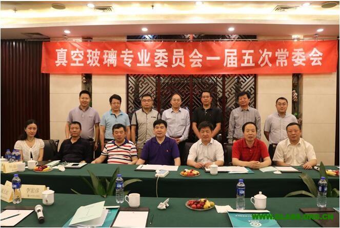 新闻资讯:真空玻璃专业委员会 第一届第五次常委会在北京召开