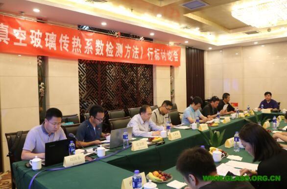 新闻资讯:《真空玻璃传热系数检测方法》行标 讨论会在北京召开