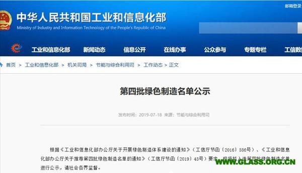 工信部第四批綠色制造示范名單開始公示,建材行業五十余家企業上榜綠色工廠公示名單