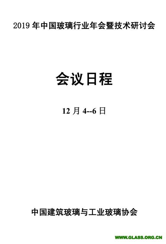 会议日程和须知-29定-1