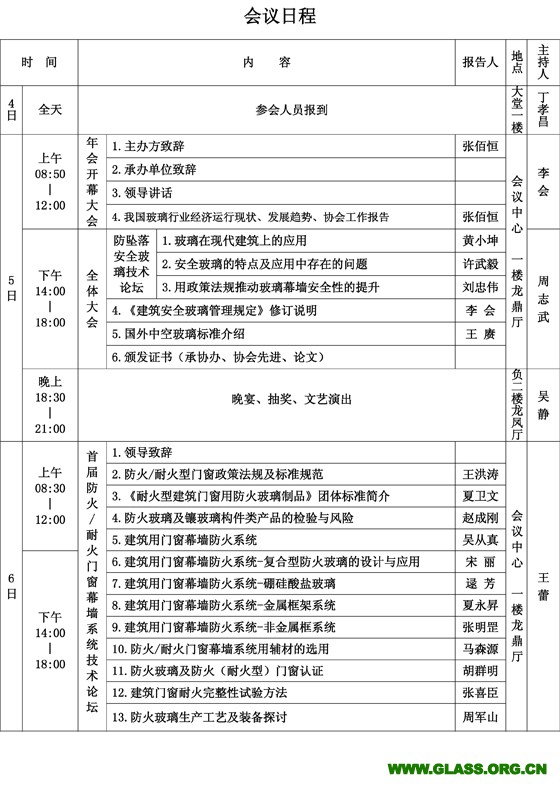 会议日程和须知-29定-2
