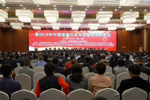 2019年中国玻璃行业年会暨技术研讨会