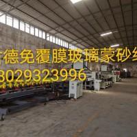 古德免覆膜蒙玻璃生产线GDMS-2000